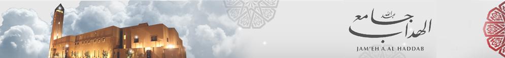 موقع  جامع الهداب