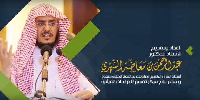 الدرس (135) تفسير البيضاوي الشيخ عبد الرحمن الشهري بجامع الهداب 26 صفر 1440هـ